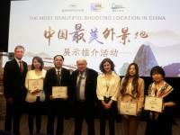 """""""Çin'in en güzel çekim yeri"""" ödülünü alan şehir temsilcileri"""